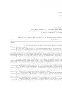 Заявление заинтересованного лица о намерениях. Приватизация земельного участка