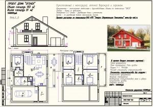 Проект на дом