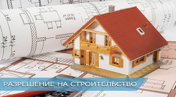 Как получить разрешение на строительство частного дома