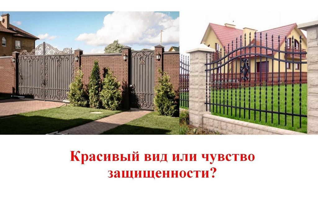 Какой забор лучше. Выбираем самый качественный забор