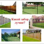 Какой должен быть забор? Как его выбрать? Цена и качество ограды имеет значение