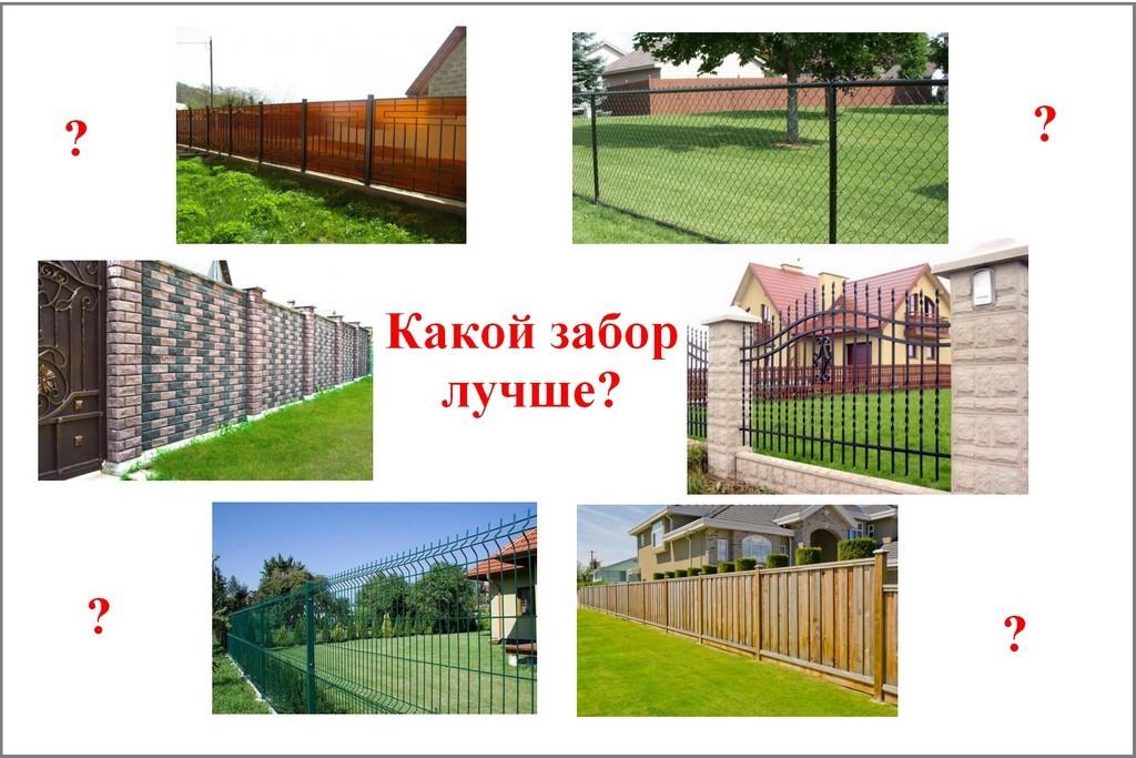 Какой забор лучше