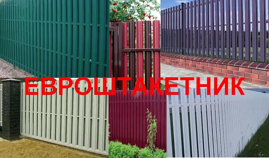 Как правильно выбрать современный забор