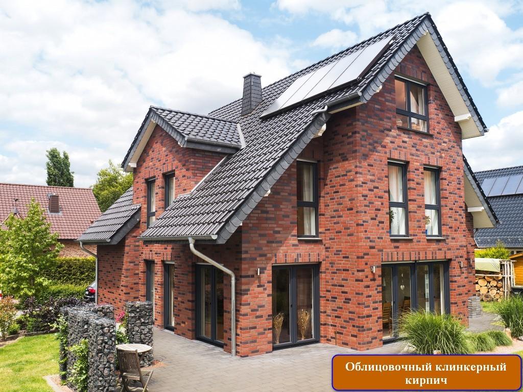 Клинкерный кирпич для фасада домов и облицовки