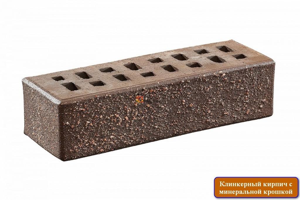 Клинкерный кирпич для фасада с минеральной крошкой