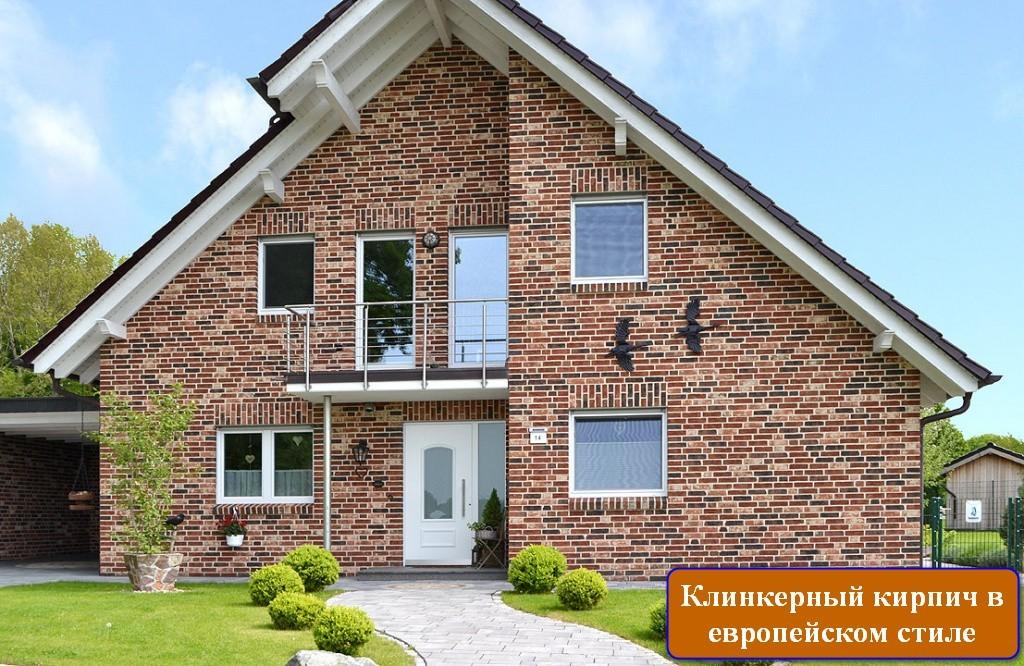 Клинкерный кирпич для фасада в европейском стиле