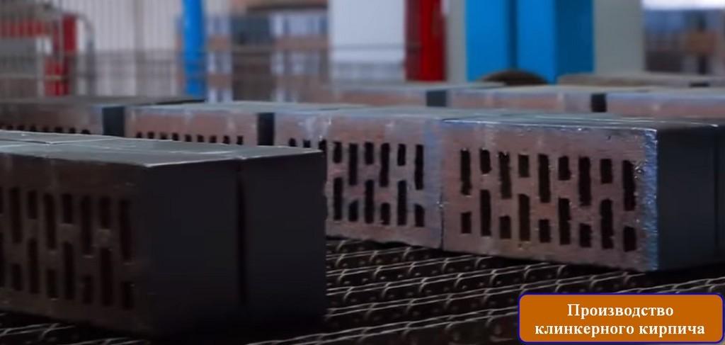 Технология производства клинкерного кирпича для фасада