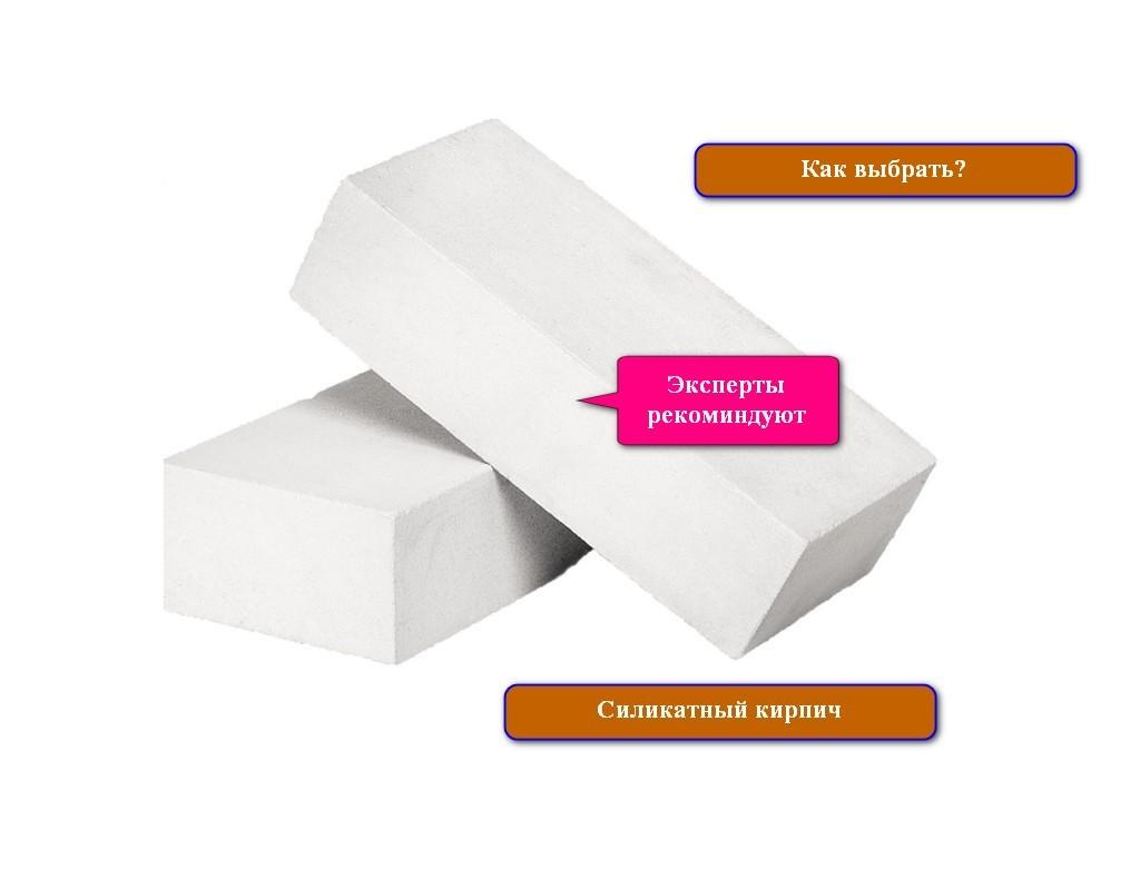 Белый силикатный кирпич. Обзорная статья