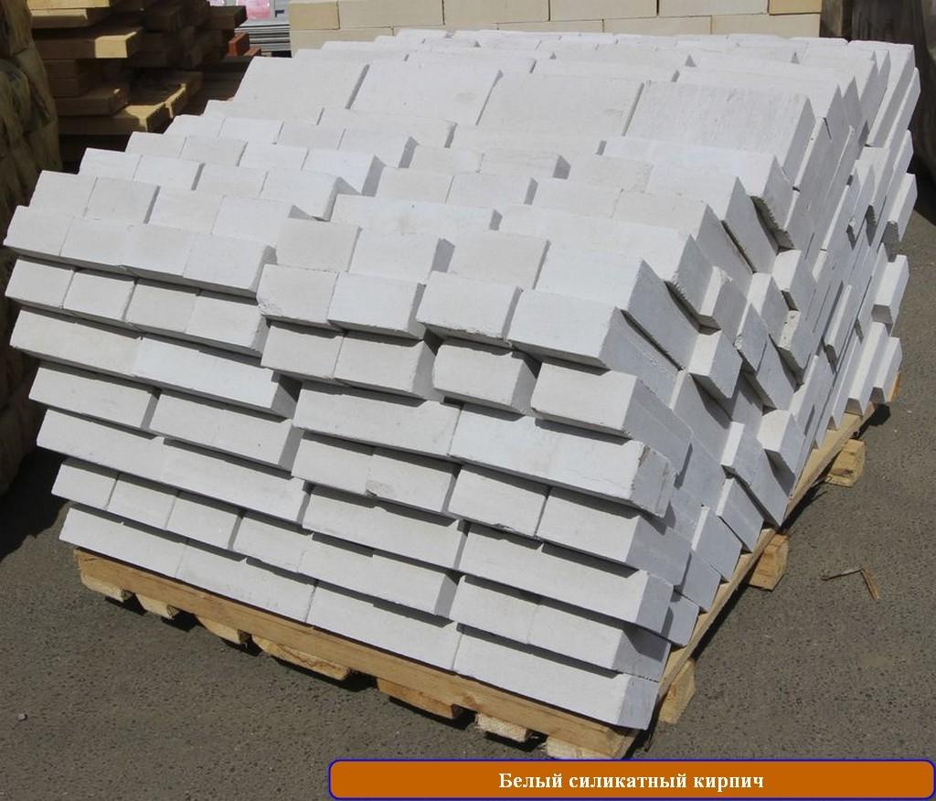 Белый силикатный кирпич: характеристики, плюсы и минусы