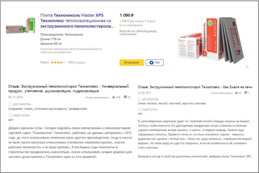 Отзывы об утеплителе Технониколь XPS Техноплекс. Какой утеплитель лучше