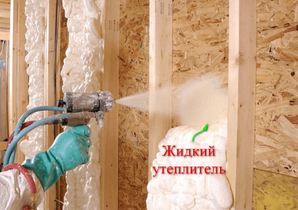 Жидкий утеплитель для дома